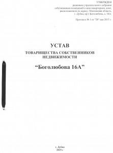 b16a_ustav01