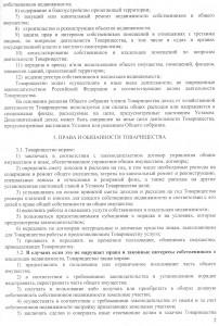 b16a_ustav03