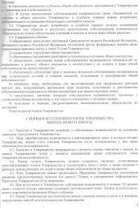 b16a_ustav04