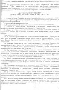 b16a_ustav05