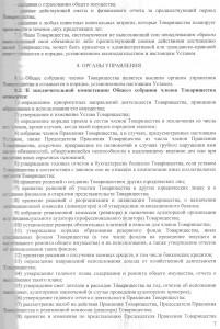 b16a_ustav08
