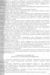 b16a_ustav09