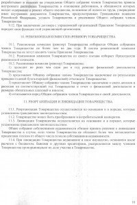 b16a_ustav11