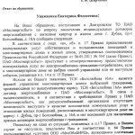 b16a_mosenergosbyt_160510_1